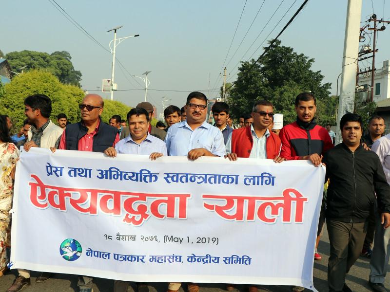 विश्व प्रेस स्वतन्त्रता दिवसको पूर्वसन्ध्यामा नेपाल पत्रकार महासंघले आयोजना गरेको प्रेस तथा अभिव्यक्ति स्वतन्त्रताका लागि ऐक्यवद्धता र्याली ।