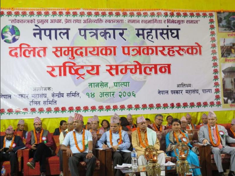 दलित समुदायका पत्रकारहरुको ऐतिहासिक राष्ट्रिय सम्मेलन १५ बुँदे पाल्पा घोषणा—पत्र जारी गरी सम्पन्न
